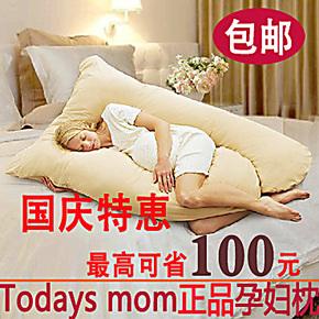 正品todays mom孕妇枕孕妇枕头抱枕护腰侧睡U型夏多功能特价