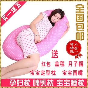 包邮多功能孕妇枕孕妇枕头u型孕妇抱枕护腰侧睡枕侧卧枕睡枕靠枕