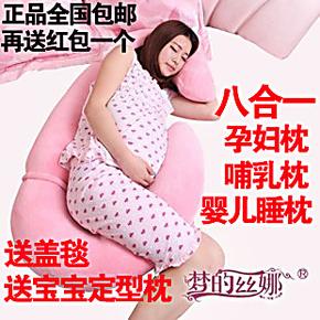 八合一多功能孕妇枕侧睡枕护腰枕哺乳枕侧卧枕孕妇枕头用品抱枕