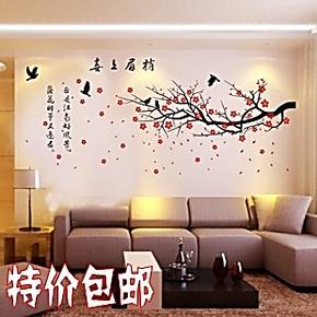 墙贴包邮梅客厅花沙发背景墙贴电视背景贴纸影视墙卧室壁纸书法字