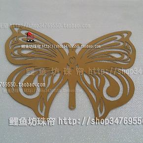 不锈钢珠帘 壁贴 壁饰 个性装饰 金属帘 不锈钢蝴蝶 银色1