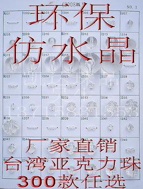[厂家直销]环保仿水晶台湾亚克力珠灯饰珠帘吊坠压克力珠-25