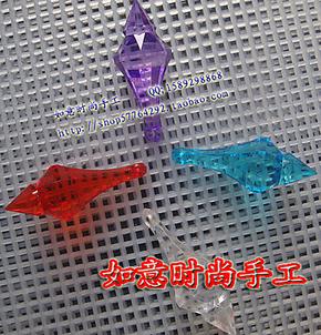 200包邮 diy手工串珠工艺品/亚克力透明吊坠(珠帘配件)