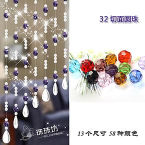 亚克力珠子仿水晶珠帘散珠批发 diy串珠手工材料 32切面/足球珠