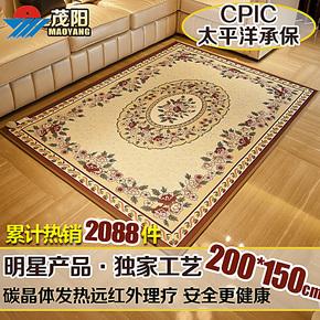 茂阳 碳晶地暖 移动电热地板地毯 炫彩客厅地暖垫 免安装200*150