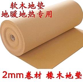 优质出口环保地板橡木地垫2mm软木地垫卷材地暖专用地垫水暖地垫