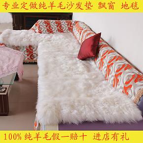 13款澳洲纯羊毛地毯卧室客厅羊皮羊毛沙发垫欧式飘窗垫羊毛毯定做