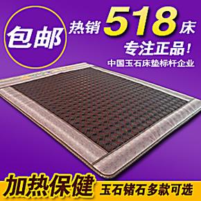 正品锗石床垫玉石床垫双温双控加热保健床垫托玛琳床垫岫岩玉赭石