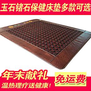 康华正品锗石床垫玉石床垫双温双控加热床垫保健床垫托玛琳床垫