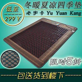 正品韩国玉石床垫锗石托玛琳远红外加热床垫冬暖夏凉双温双控特价
