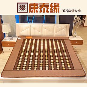 康泰缘 玉石床垫 加热床垫双温双控 保健床垫 托玛琳床垫锗石床垫