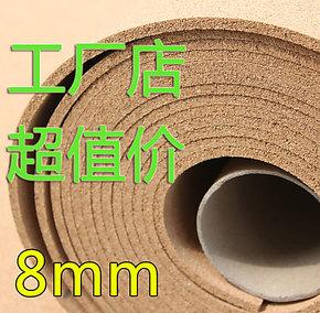 优质出口软木板\留言板\宣传栏\软木墙板\软木照片墙 地垫8MM卷材