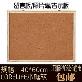 CORELIFE木框软木留言板/宜家软木板/水松板/宣传栏/照片墙/45*60