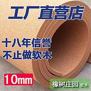 软木板 照片墙 留言板 软木墙板 幼儿园装饰墙  软木卷材10mm厂家