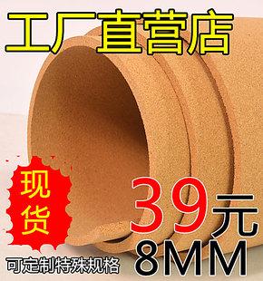 高密度软木墙板 宣传栏 留言板 软木板 照片墙 软木卷材 地垫8mm