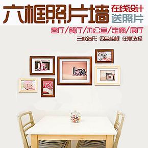 6框实木照片墙餐厅创意组合艺术相框客厅相片墙在线定制作送照片