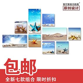 无框画时尚简约 照片墙 相框墙 组合画 沙滩贝壳 风景装饰挂画
