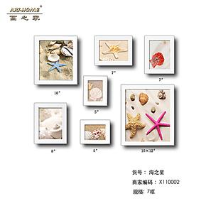 地中海海洋贝壳照片墙创意相片墙组合相框卧室客厅沙发背景墙包邮