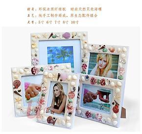 贝壳海螺相框  贝壳海螺相册  照片墙