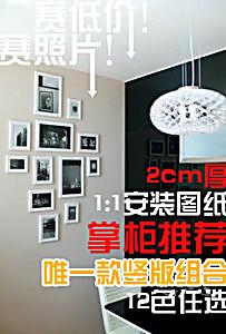 2cm加厚12框实木相框 组合照片墙 创意 竖版相框墙 13色任选