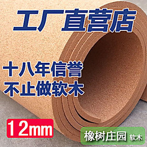 软木墙板背景墙 宣传栏 留言板 软木板 照片墙 软木卷材 地垫12mm