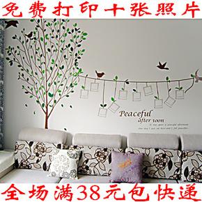 照片墙 客厅相框墙贴纸 墙壁相框树 免费打印照片/墙贴