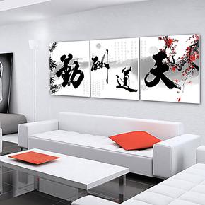 室内装饰画客厅现代简约三联画客厅挂画办公室装饰画壁画天道酬勤