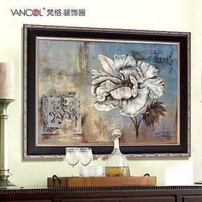 梵格欧式客厅现代简约装饰画有框画卧室餐厅挂画壁画墙面