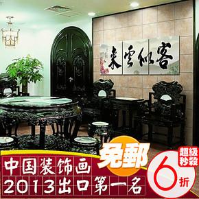 餐厅饭店墙面板画酒楼大堂装饰画三联组合书法挂画中国风客似云来