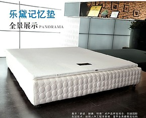 1.8*2米乳胶床垫正品乐黛记忆棉太空棉联乐80密厂家直销包邮特价