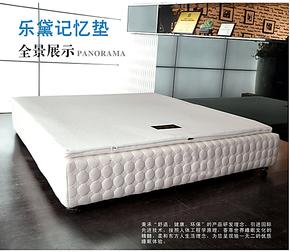 特价厂家直销乳胶床垫正品乐黛床垫慢回弹记忆棉太空棉联乐80密