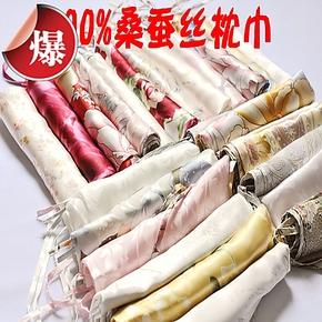 100%桑蚕丝纯真丝重磅印花枕巾枕套光滑柔软美容美肤多款除皱