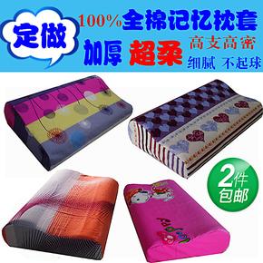 定做全棉太空记忆枕枕套纯棉加厚慢回弹双人50×30枕头套一对包邮