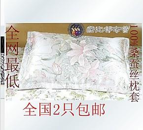 特价 100桑蚕丝 重磅真丝枕套 花色 真丝枕套杭州丝绸 2件免邮费