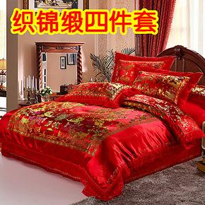 龙凤百子婚庆床品 真丝七彩织锦缎软缎四件套 蕾丝边绸缎被套枕套