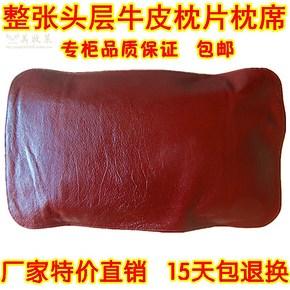 厂家特价包邮 头层牛皮枕席枕套 牛皮枕头巾枕巾枕片套枕头片套子