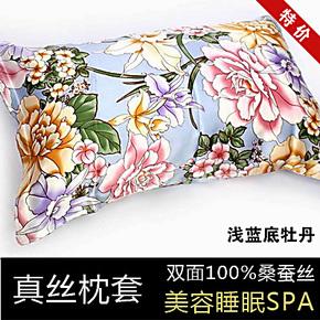 正品 印花丝绸护肤抗皱枕巾100桑蚕丝蓝底牡丹双面纯真丝美容枕套