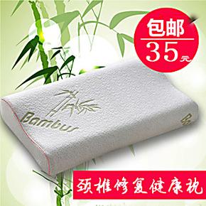 包邮 枕头 记忆枕 慢回弹记忆枕头 颈椎保健枕 护颈枕 枕芯带枕套