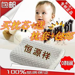 恒源祥专柜正品儿童成人太空记忆枕芯枕头枕心送原装枕套特价包邮