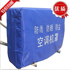 包邮 加厚 防雨 防晒 空调罩 空调 外机罩  空调外机 防尘罩