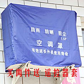 【特卖疯抢】空调外机罩 防水防晒 防尘罩 室外罩 保护罩 包邮