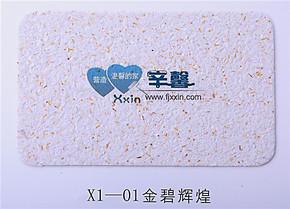辛馨墙衣,环保健康无毒比乳胶漆壁纸墙纸液体壁纸好新型墙面材料