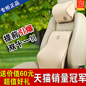 GiGi正品记忆棉汽车头枕护颈枕 车用腰靠垫腰枕腰垫 靠枕靠垫套装