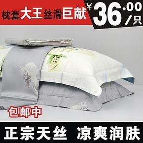 天丝枕套 真丝枕巾枕头套 美容除皱 桑蚕丝双面 品牌正品一对包邮