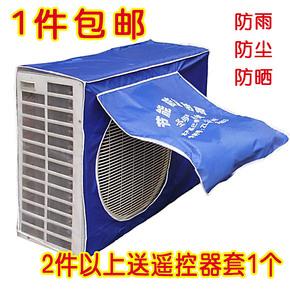 外机罩包邮  防雨 防尘 防晒  室外空调主机罩空调罩