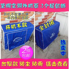 包邮 圣明专业空调外机罩适用于室外1到3匹柜机防尘防雨防晒罩