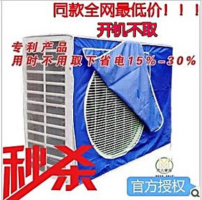 空调罩外机罩子防尘罩外机套 空调罩室外机罩防晒防水 挂机柜式