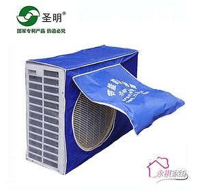 两件包邮圣明 室外空调主机罩 防水罩 防尘罩 空调外机罩 外机套