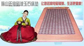 韩国无辐射电加热竹炭玉石床垫/碳纤维远红外榻榻米健康暖炕床垫