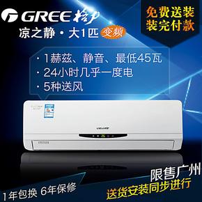 Gree/格力空调凉之静变频大1匹挂KFR-26GW/(26556)FNDc-2正品促销